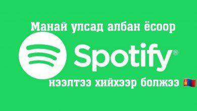 Photo of Spotify платформ албан ёсоор Монгол улсад