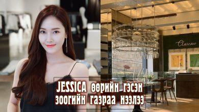 Photo of Jessica өөрийн гэсэн зоогийн газраа нээлээ
