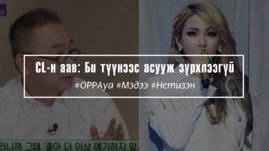 Photo of CL-н аав: Би түүнээс асууж зүрхлээгүй