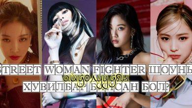 Photo of Street Woman Fighter шоуны айдолуудын хувилбар байсан бол?
