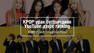 Photo of KPOP хамтлагуудын YouTube дээрх rank